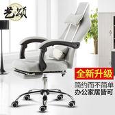 電腦椅現代簡約家用電競椅座椅可躺老板椅子辦公職員轉椅遊戲wy【全館免運八折下殺】