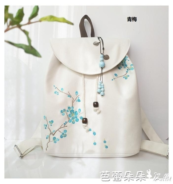 三墨刺繡復古中國民族風文藝休閒帆布繡花漢服古風書包後背包背包『快速出貨』