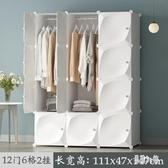 簡易衣櫃組裝組合實木大推拉門塑料布藝衣櫥宿舍整體兒童收納柜子 aj4536『易購3c館』