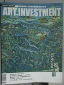 【書寶二手書T8/雜誌期刊_XDV】典藏投資_112期_不可不知的收藏術等