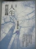 【書寶二手書T4/歷史_NAG】人生哲思錄:情感體驗_周國平