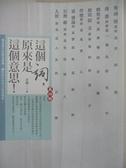 【書寶二手書T2/電腦_BYL】這個詞,原來是這個意思:第四輯_許暉