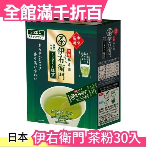 日本 伊右衛門 宇治の露系列 香味嚴選綠茶 茶粉30入 煎茶綠茶宇治抹茶飲品【小福部屋】