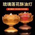 蓮花酥油燈燈座供佛具佛教用品