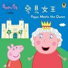 Peppa Pig粉紅豬小妹:參見女王 ...