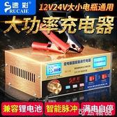 汽車電瓶充電器12V24V通用型純銅大功率全自動智慧修復電池充電機 雙12全館免運