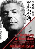 (二手書)安東尼波登‧半生不熟:關於廚藝與人生的真實告白