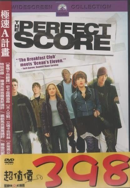 極速A計畫 DVD  (購潮8)