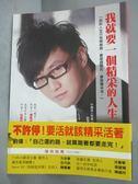 【書寶二手書T2/傳記_GGN】我就要一個精采的人生_劉偉