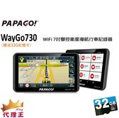 PAPAGO WayGo730 WiFi 7吋聲控衛星導航行車記錄器-贈送32G記憶卡