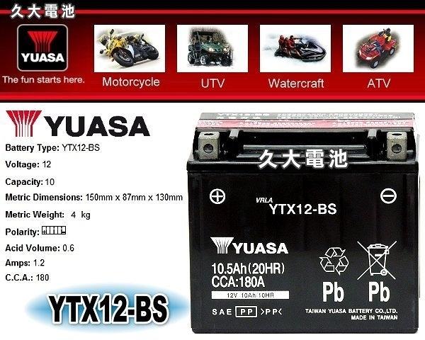 【久大電池】 YUASA 機車電池 機車電瓶 YTX12-BS 適用 GTX12-BS FTX12-BS 重型機車電池