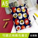 珠友 DI-52051 A5/25K 台灣花布可調式棉麻布多功能書衣/書皮/書套-03歡慶祭典