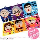 五官換表情玩教具 幼兒園手工玩具 表情拼圖 不織布材料