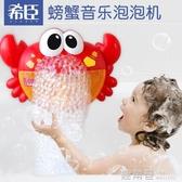 泡泡機 泡泡機兒童全自動電動抖音泡泡器寶寶洗澡吐泡泡螃蟹玩具吹泡泡機『鹿角巷』