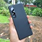 索尼 SONY Xperia 1 III 3代 手機殼 凱夫拉芳綸碳纖維 保護套 超薄 手機套 輕薄 散熱 保護殼