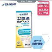 【雀巢 Nestle】立攝適 均康營養配方-香草 24瓶/237ml (箱)