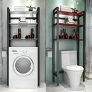 馬桶置物架衛生間洗手間陽台多層架浴室滾筒洗衣機置物落地儲物架 NMS 樂活生活館