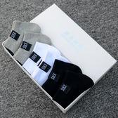 襪子禮盒 男士防臭運動短襪透氣黑色短筒襪子男生秋冬季棉質船襪 雙12快速出貨八折下殺