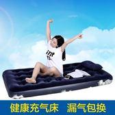 床墊充氣床雙人家用氣墊床單人加厚午休沖氣床戶外帳篷便攜充氣床墊寬Igo cy潮流站