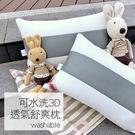 枕頭 / 水洗枕【JOYBED可水洗3D透氣枕-兩入組】超透氣彈性網布  戀家小舖台灣製AEI100