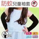 【衣襪酷】夏日防曬 抗UV 露指款 素面 防蚊兒童袖套 台灣製