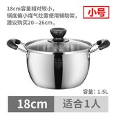 加厚不銹鋼湯鍋蒸鍋熬湯鍋小火鍋家用雙耳煮鍋燃氣奶鍋電磁爐專用 亞斯藍