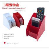 Loxin【SV3090】日本製 3層置物盒 手機架 手機盒 遙控器架 桌面收納 客廳收納 小物收納