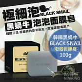 【配件王】韓國 正品 BLACK SNAIL 黑蝸牛 泡泡 面膜皂 100g 洗臉皂 洗顏皂 清潔