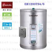 【PK廚浴生活館】 高雄 櫻花牌 EH1200TS4/6  12加侖   儲熱式 電熱水器 EH1200 實體店面