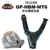 TELESIN GP-HBM-MT6 安全帽固定架 【台南-上新】 全罩式安全帽 固定架 適用 GoPro HERO 7 6 5 4