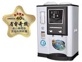 【艾來家電】 【分期0利率+免運】晶工10.5L光控智慧溫熱開飲機 JD-3703