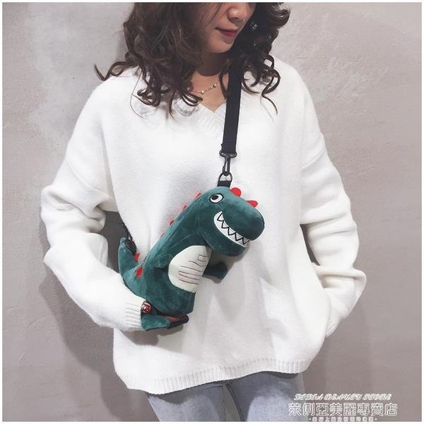 玩偶包包包女毛毛潮搞怪小恐龍包卡通可愛少女小包包毛絨側背斜背包 萊俐亞 交換禮物