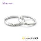 【光彩珠寶】婚戒 鉑金結婚戒指 對戒 繁星