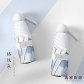 太陽傘防曬防紫外線女遮陽傘兩用口袋簡約晴雨傘【毒家貨源】