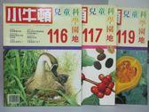 【書寶二手書T8/少年童書_XAE】小牛頓_116+117+119期_共3本合售_姿態優美的鵝等