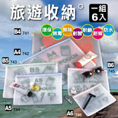 旅行收納環保拉鍊包 組合系列 ㄧ包6入*台灣製品 安心使用*  74 HFPWP