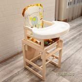 寶寶餐椅實木家用多功能嬰兒座椅木質兒童0-3-6歲小孩子吃飯桌椅MBS「時尚彩虹屋」