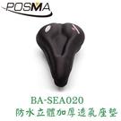 POSMA 自行車防水立體加厚透氣座墊套組 BA-SEA020
