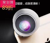 廣角鏡頭 卓美手機鏡頭廣角微距魚眼三合一套裝單反拍照外置iPhone6攝像頭 全館免運 維多