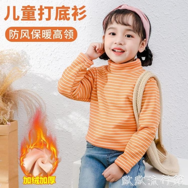 女童長袖 男童女童中領打底衫加絨加厚秋冬寶寶長袖T恤兒童保暖上衣半高領 歐歐