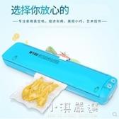 阿膠糕真空包裝機食品打包封口機全自動小型真空機家用粽子封包機CY『小淇嚴選』