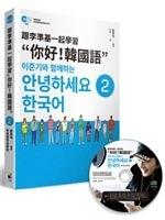 """二手書跟李準基一起學習""""你好!韓國語""""第二冊(特別附贈李準基原聲錄音MP3) R2Y 9861794778"""