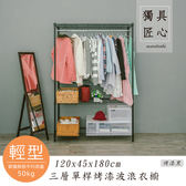 【dayneeds】輕型120x45x180公分三層單桿烤黑波浪衣櫥