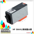 USAINK~HP 564XL /CB321W/CN684WA  高容量黑色相容墨水匣 B110A/B210A/B8550/C310A/C410A/C510a/DESKJET 3070A