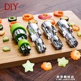 不銹鋼蔬菜水果造型壓花刀蝴蝶面模具切花器面食卡通切模面點工具 果果輕時尚