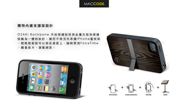 Ozaki Backbone 木紋亮面 保護殼 附支撐架 (3色) iPhone 4/4S 通用 免運費