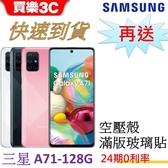 三星 Galaxy A71 手機 8G/128G,送 空壓殼+滿版玻璃保護貼,24期0利率 Samsung SM-A715