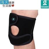 【海夫健康生活館】Greaten 極騰護具 可調式護膝(1只)(0006KN)