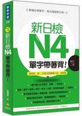 新日檢N4單字帶著背!修訂二版(隨書附贈日籍名師親錄標準日語朗讀MP3)