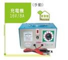 [ 家事達 ] 台灣 MALIEN-PB-16V-8A 手動充電機 特價 汽/機車電瓶充電器